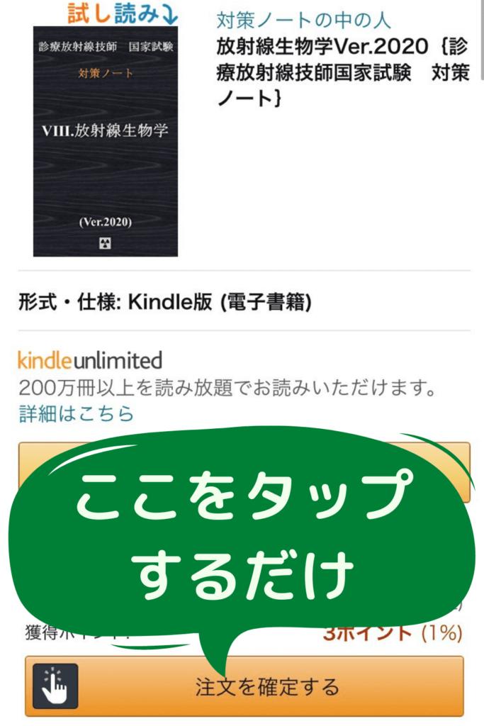 kindleの本をWeb上で購入
