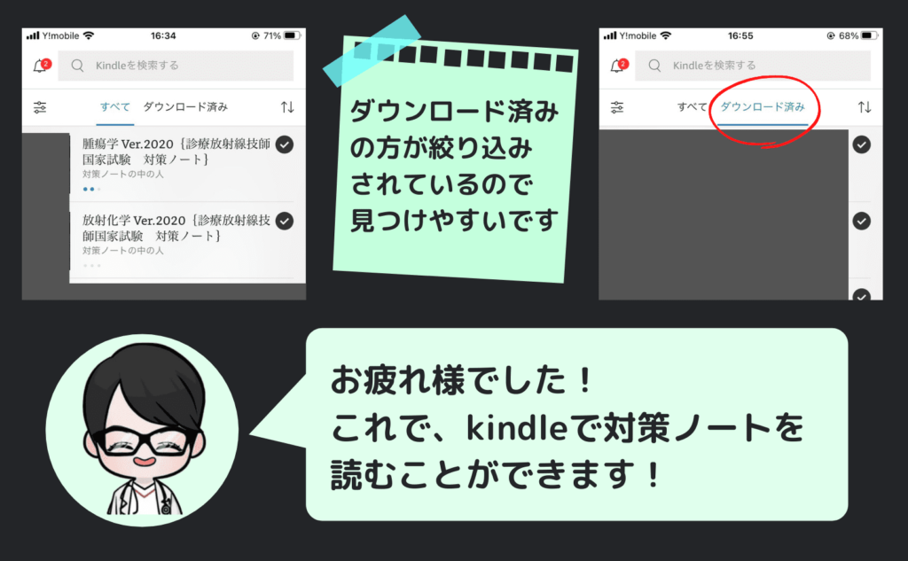 kindleのアプリで、本を読む手順