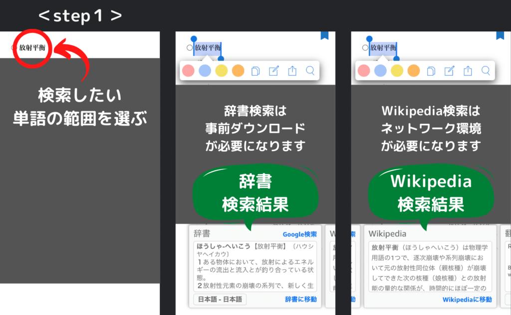 kindleアプリで辞書・Wikipedia検索